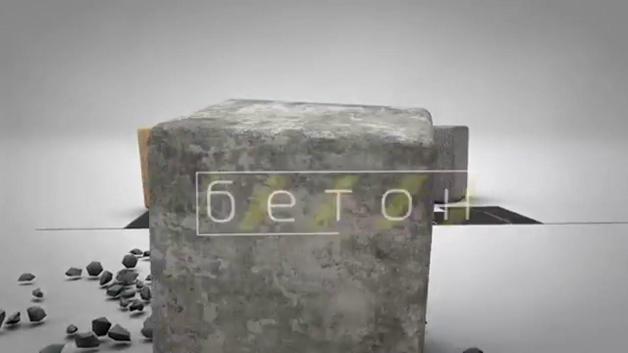бетон реклама
