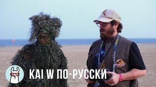 Kai W по-русски: Такое творят только фото-гики