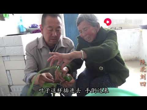 陕北刘四:刘四家包粽子,老大娘热情过来帮忙,手把手教刘四,能不能学会?
