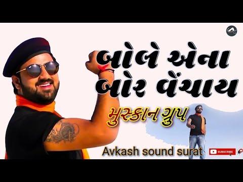 Avkash Sound Na Sathvare Surat (9879825669)(9825290648)Muskan Dayro 2019 Bonvita Pivdavo Baby Mud M