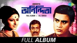 Anindita  - All Songs | Ogo Nirupama | Ore Mon Pakhi | Kemone Taribo Tara | Diner Sheshe Ghumer