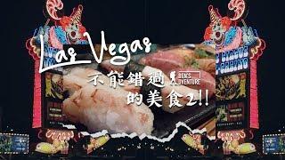 拉斯維加斯 你不可錯過的隱藏版美食!ft. 好玩的馬戲團酒店 (下集) Restaurants You Can't Miss in Las Vegas (EP 2)