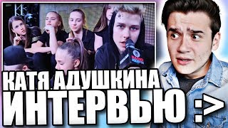 Интервью с Катей Адушкиной |Шоу LIKE|