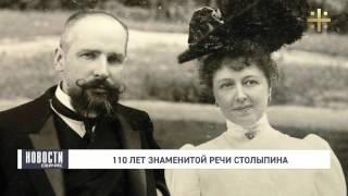 110 лет знаменитой речи Столыпина