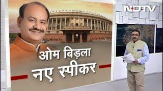 BJP नेता Om Birla Lok Sabha के नए Speaker होंगे