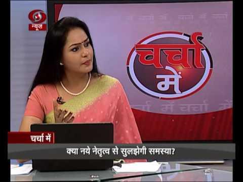 Charcha Mein: Tata Group Crisis