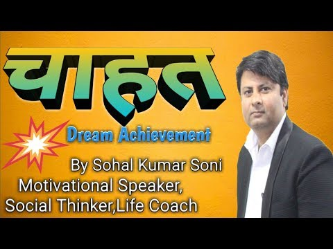 dream-achievement motivational-video-in-hindi how-to-complete-dreams