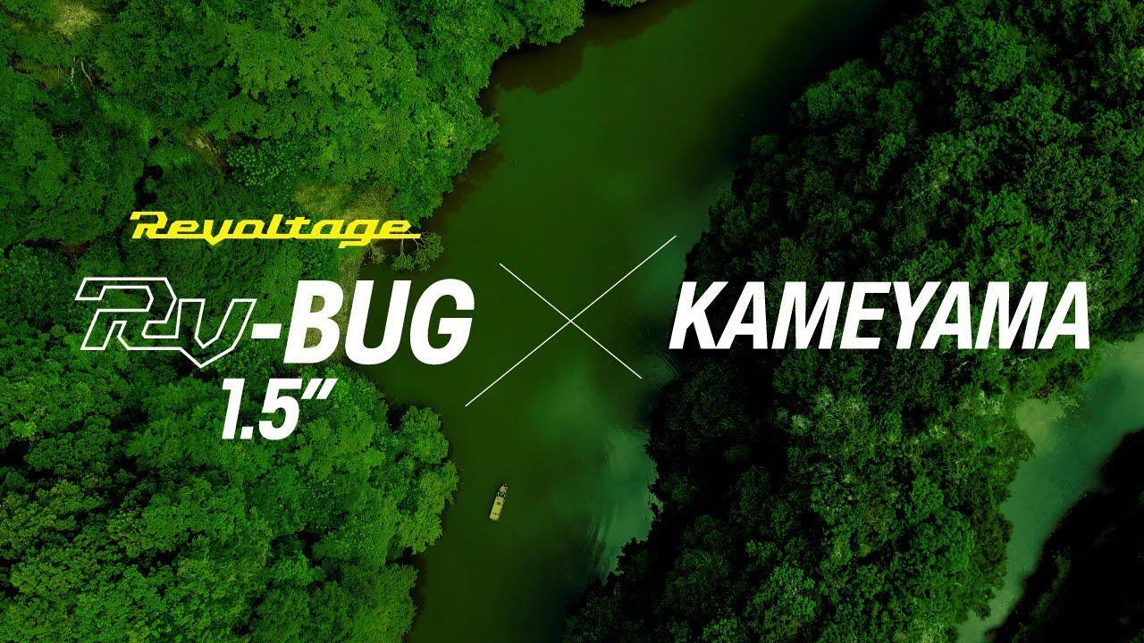 【Revoltage】RV-BUG. 亀山ダム攻略編 / 藤田京弥