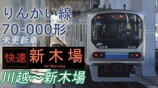 全区間走行音-りんかい線70-000形未更新車【快速】川越~新木場