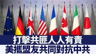 白宮國安顧問:將採取更多行動對抗中共|@新唐人亞太電視台NTDAPTV |20200627