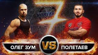 ОЛЕГ ЗУМ VS АРТЕМ ПОЛЕТАЕВ! Oleg7oom VS 3в1! Vortex Sport Battle №38 /  ПЕРЕЗАЛИВ
