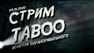 Первый Стрим в 2020 году, канал TABOO Искатели ПАРАНОРМАЛЬНОГО