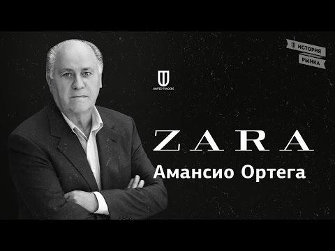 ZARA: Амансио Ортега