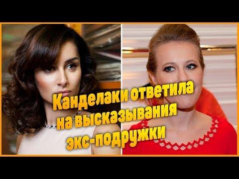 Тина Канделаки достойно ответила на оскорбления Ксении Собчак