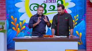 Atham 10 Ruchi | Special bitter gourd avial | Mazhavil Manorama