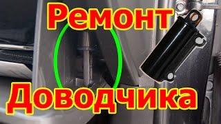 Ремонт доводчика бардачка