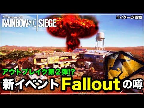 """[R6S海外ニュース] オペレーション: Fallout !?   """"アウトブレイク""""のような新イベント!?  噂 考察 thumbnail"""