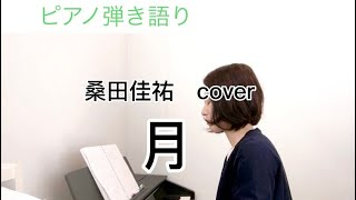 早速リクエストにお答えして、桑田佳祐さんの月を弾き語りしてみました! ちなみに、原キーです! なんとなく、こちらの曲は男声キーのままの方が雰囲気が出る気がしました ...