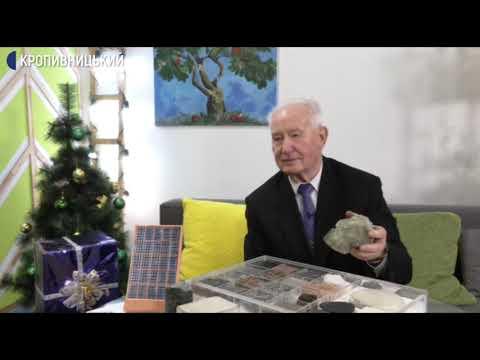 UA: Кропивницький: Колекція мінералів Миколи Сухомлина