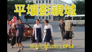 平壤影視城有條南韓街:異曲北韓項明生Eps4
