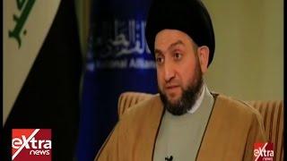 بالفيديو.. عمار الحكيم : مصر الأخ الأكبر ونسعىلبناء شراكة اقتصادية معها