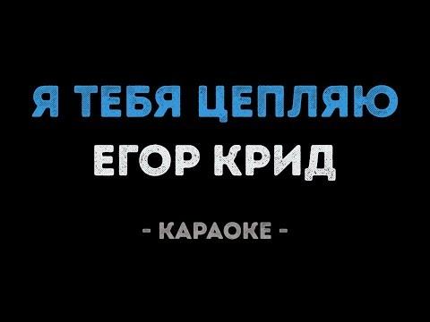 Егор Крид - Я тебя цепляю (Караоке)