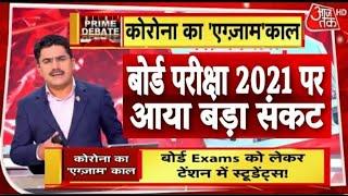 Board Exam 2021 postponed/ board exam news/10th board news/12th board news/board classes