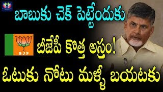 Breaking News : Chandrababu Gets Trapped In Vote For Note Case || Jerusalem Mathaiah || TFC News