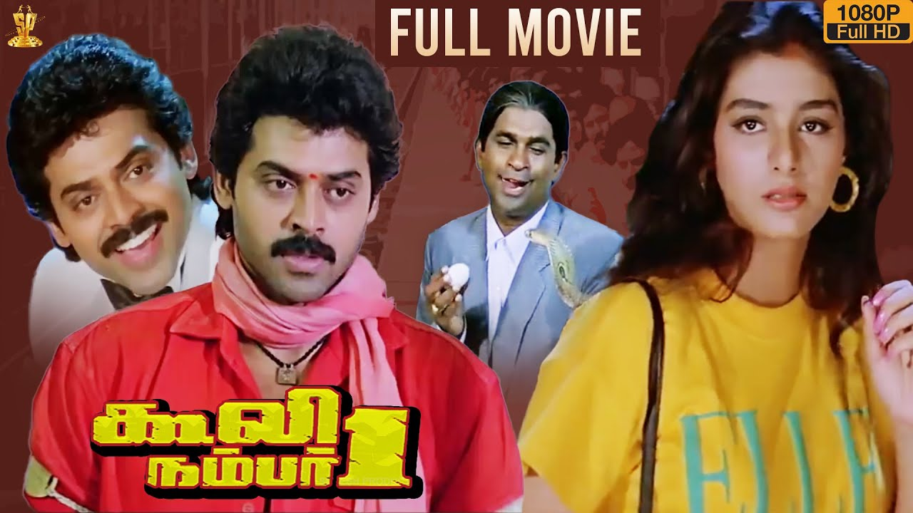 Download Coolie No 1 Tamil Movie Full HD | Venkatesh | Tabu | Mohan Babu | Latest Tamil Movies 2020