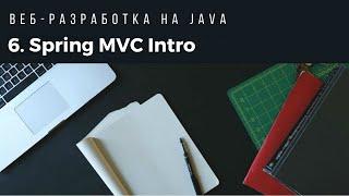 Веб-разработка на Java. Урок 6. Spring MVC Intro.