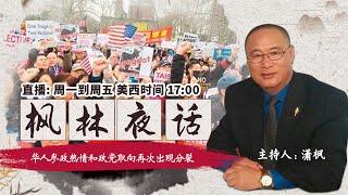 华人参政热情和政党取向再次出现分裂《枫林夜话》第156期 2020.10.22 - YouTube