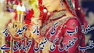 Eid shayri / Eid sad poetry / World best Eid poetry /Eid 2019 poetry/ Best heart touching Eid poetry