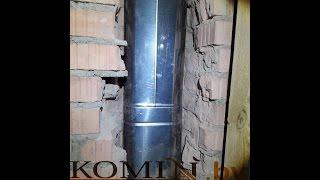 Установка дымохода в Минске. Монтаж овального дымохода для камина (гильзование дымохода).