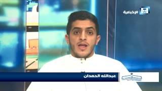 أصدقاء الإخبارية - عبدالله الحمدان