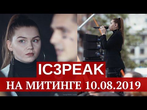 IC3PEAK на митинге 10 августа 2019 - Вернём себе право на выборы