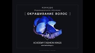 Итоги 2-го конкурса (23.07.2017) - [ Доступно каждому ] бесплатное обучение в Academy Fashion Kings
