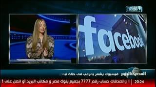 فيسبوك يشعر بالرعب فى حالة تبادل المواطنين معلومات عامة C#Cنشرة_المصرى_اليومC