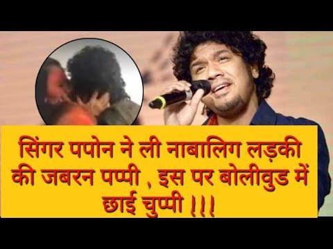 Singing Talent Show me Singer Papon ne Dikhaya Apna Asli Talent ek Contestant Ko forcibly kiss karke