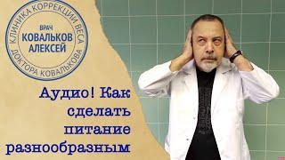 Доктор Ковальков о здоровом, но не скучном питании