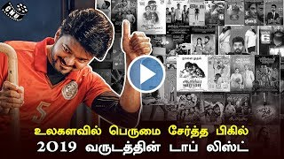 Bigil Gets World Level Reorganization in Box Office | Thalapathy Vijay Getup Moments 2019 | Atlee
