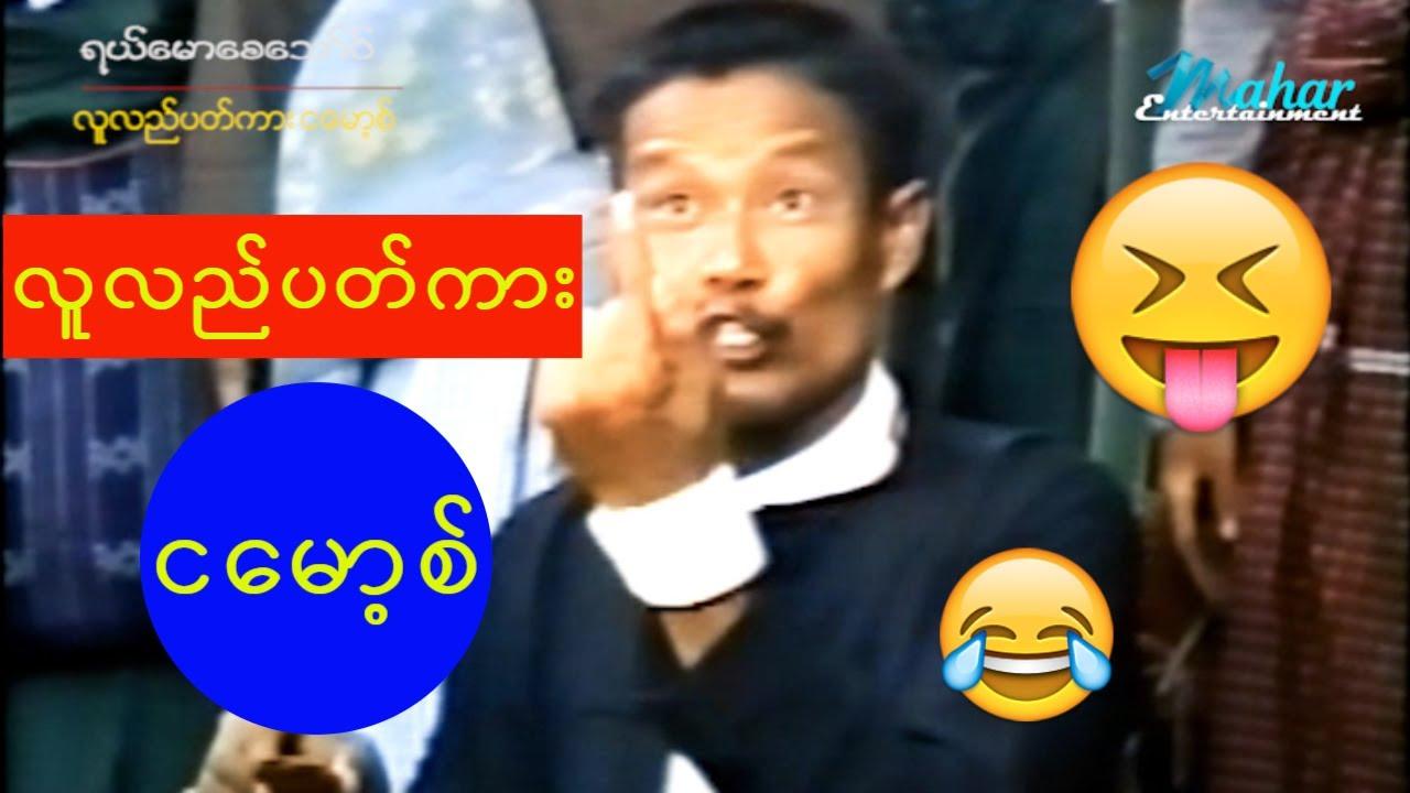 ရယ်မောစေသော်ဝ် - လူလည်ပတ်ကားငမော့စ် - Myanmar Funny - Comedy