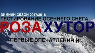 Осенний снег на Роза Хутор. Первые тесты и...