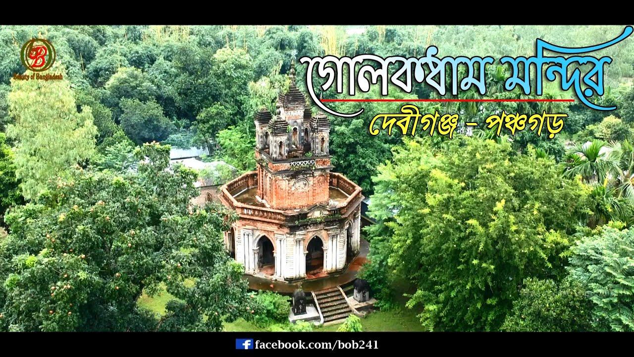 Golakdham Temple, Debiganj Panchagarh I গোলকধাম মন্দির দেবীগঞ্জ পঞ্চগড়......