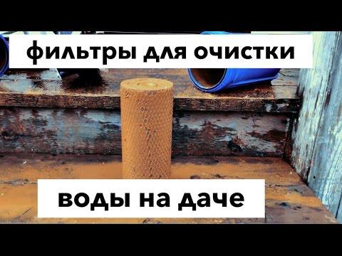 очистка воды на даче