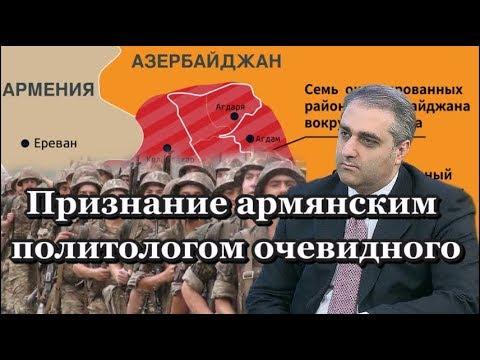 Признание армянским политологом очевидного: В Карабахе дислоцирована армянская армия