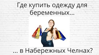 Где купить одежду для беременных Набережные Челны(, 2015-05-13T11:51:38.000Z)