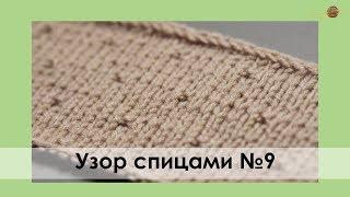 УЗОР№9. ТЕНЕВОЙ УЗОР СПИЦАМИ.  Уроки вязания спицами || НАЧНИ ВЯЗАТЬ!