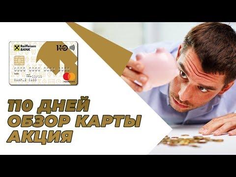Кредитная карта Райффайзен банк 110 дней без процентов  Как пользоваться кредиткой правильно