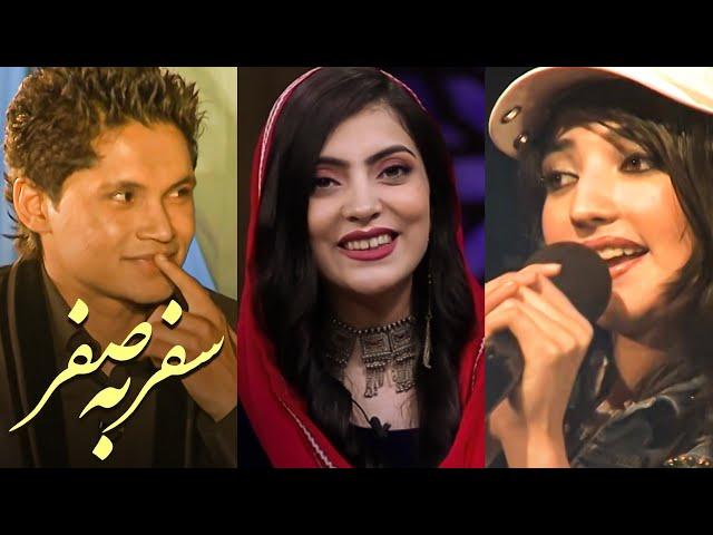 ویژه برنامه سفر به صفر - عید اضحی ۱۴۰۰ / Safar Ba Sefr Special Show - Episode 03