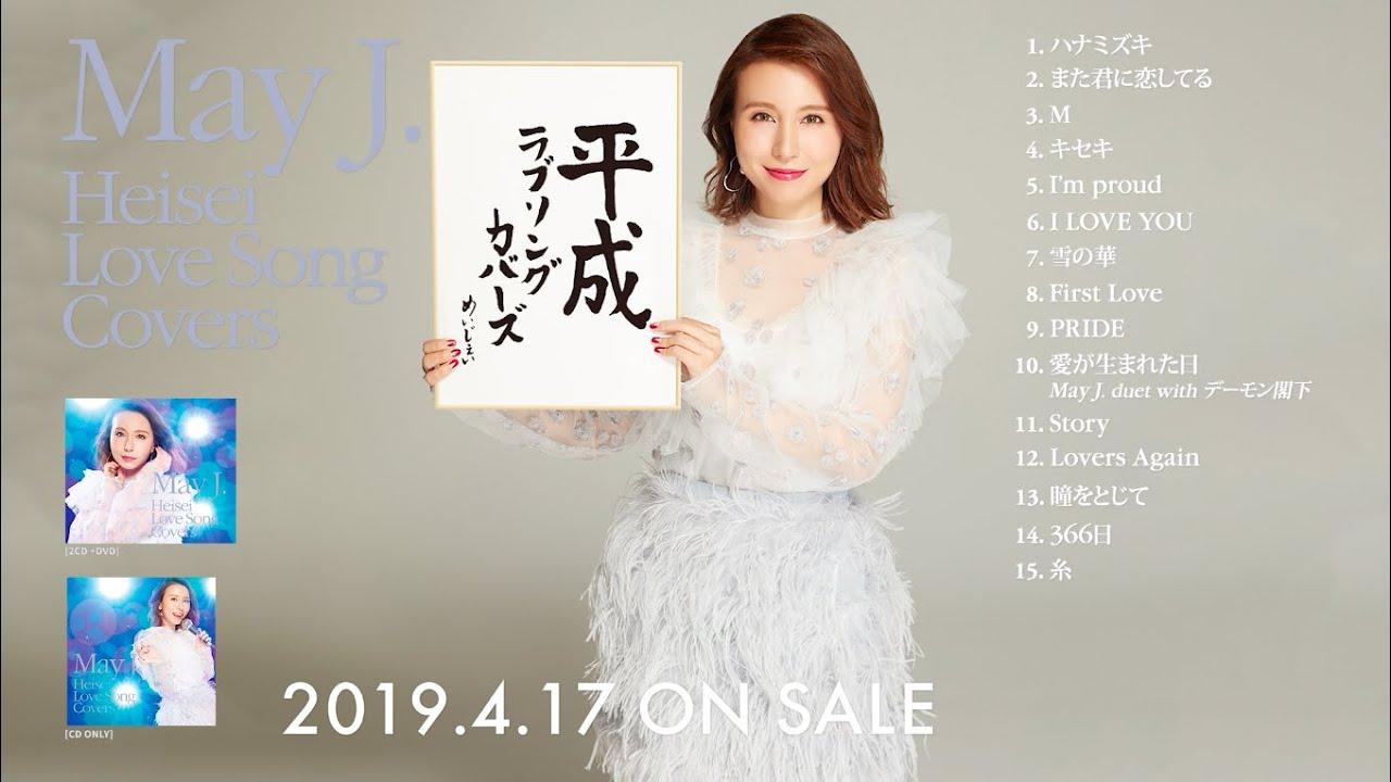 May J. / 【全曲試聴】「平成ラブソングカバーズ supported by DAM」 2019.4.17発売